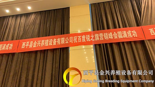 2019年百度锐之旗智能营销大会—金兴养殖设备祝